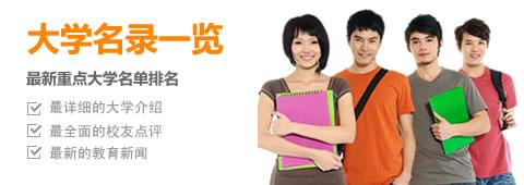大学名录一览