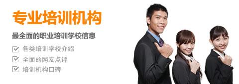 培训机构名录一览